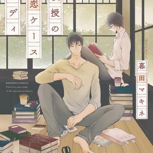 Gay Manga - [KURETA Makine] Jokyouju no Hatsukoi Case Study (update c.6) [Eng] – Gay Manga