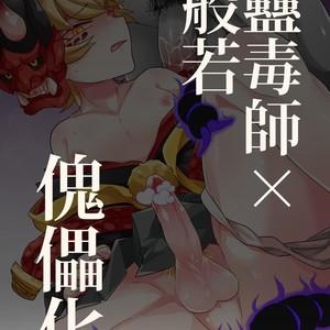 Gay Manga - [Mitsuashi] Hannya-chan ga Kugutsu-ka sa re Chau Dake – Gay Manga