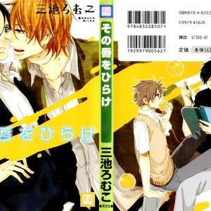 Gay Manga - [MIIKE Romuco] Sono Kuchibiru wo Hirake [Eng] – Gay Manga
