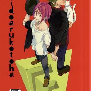 Gay Manga - [Phlodexy (Yamano)] Free! dj – Nido Aru Koto wa 3-do Aru [JP] – Gay Manga