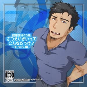 Gay Manga - [ThisArmor (Murakami)] Satsueikai tte Konnadakke- Model Hen – – Gay Manga
