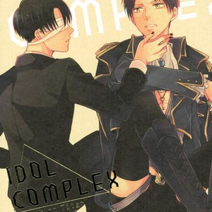 Gay Manga - [MYM] idol complex – Attack on titan dj [JP] – Gay Manga