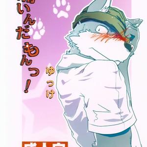 Gay Manga - [Rebaudio (Yukke)] Itaindamon! [kr] – Gay Manga