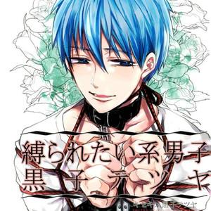 Gay Manga - [biryuushi (Taberu)] Kuroko no Basuke dj – Shibararetai-kei Danshi Kuroko Tetsuya [JP] – Gay Manga