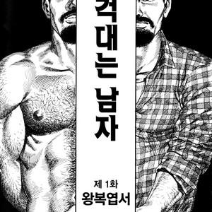 Gay Manga - [Gengoroh Tagame] Kishimu Otoko [Kr] – Gay Manga