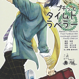 Gay Manga - [Juurokugoh (Tohru)] Free! dj – Petit Time Traveler [cn] – Gay Manga