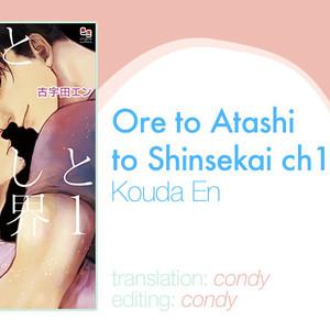Gay Manga - [KOUDA En] Ore to Atashi to Shin Sekai (c.1) [Eng] – Gay Manga