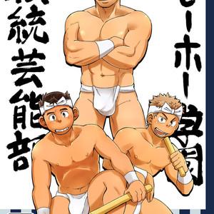 Gay Manga - [Maru Tendon (Hide)] Mouhou Gakuen Dentou Geinoubu [JP] – Gay Manga