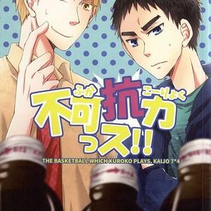 Gay Manga - [Shamrock] Kuroko no Basuke dj – Fukakouryoku Ssu! [JP] – Gay Manga