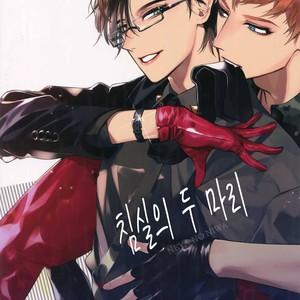 Gay Manga - [SERVICE BOY (Hontoku)] Neya no Futaba – Hypnosis Mic dj [kr] – Gay Manga