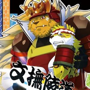 Gay Manga - [Kusariku (Devilob)] Bunburyoudou – Sengoku Puzzle Animal Daigassen dj [cn] – Gay Manga