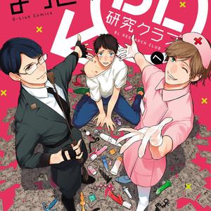 Gay Manga - [Haruta] Youkoso! BL Kenkyuu Kurabu [JP] – Gay Manga