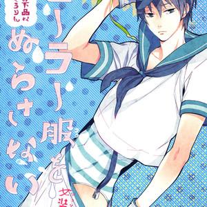 Gay Manga - [ABee] Free! dj – Sailor Fuku wo Nurasanaide [JP] – Gay Manga