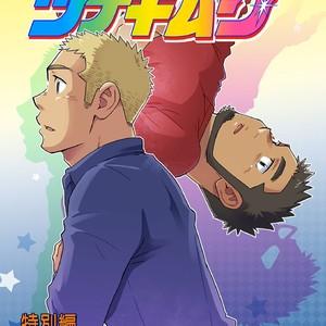Gay Manga - [SUVWAVE (SUV)] Gachi Homo Senshi Tsunagi Moon Tokubetsuhen Tsuki no Noboru Maeni [JP] – Gay Manga